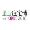 里山住宅博inKOBE2016