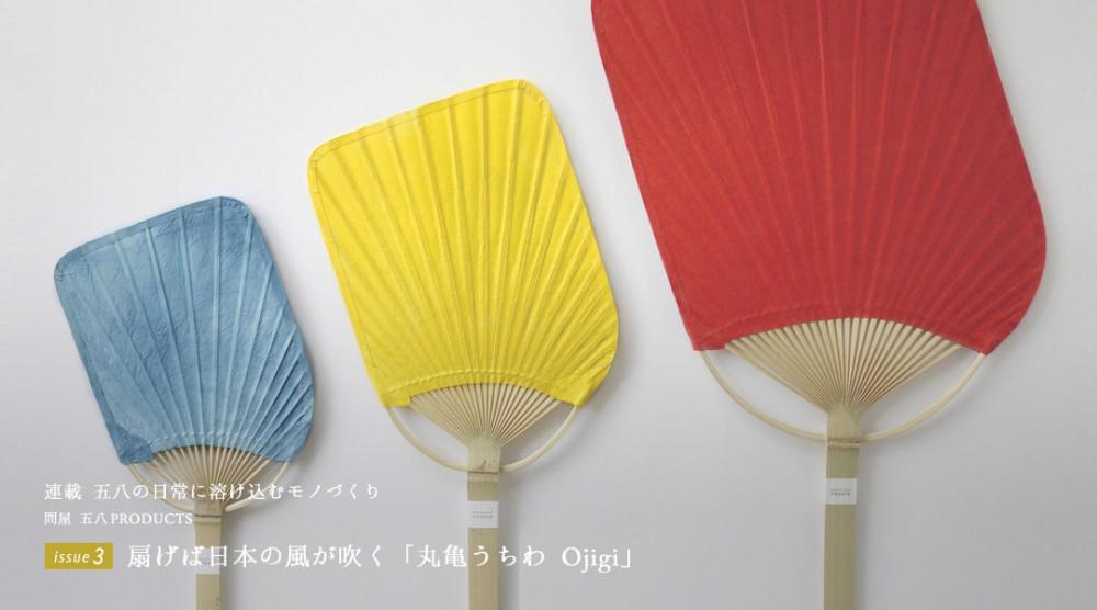 issue_image_wholesaler_gohachi_products_3