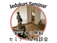iedukuri-seminar