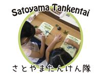 satoyamatannkenntai