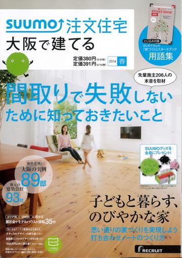 2014.2_SUUMO1