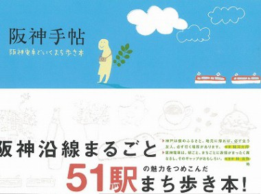 s360-hannsinntetyou_1