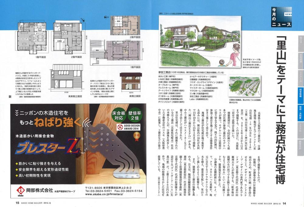 201512_nikkeiho-mubiruda-12