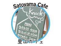 satoyamacafe