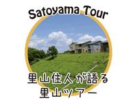 satoyamatour