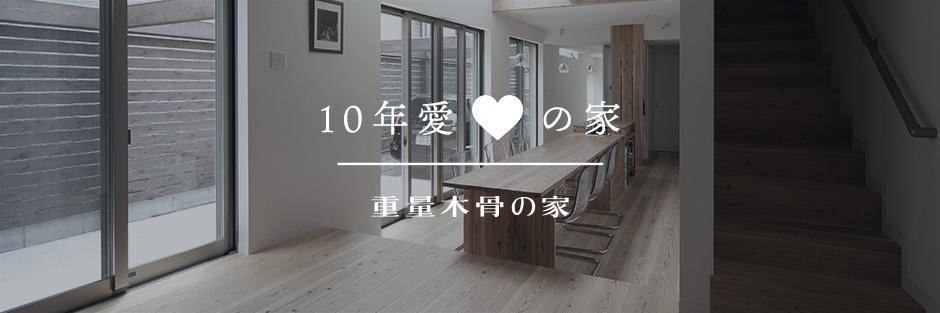 重量木骨の家「10年愛の家」