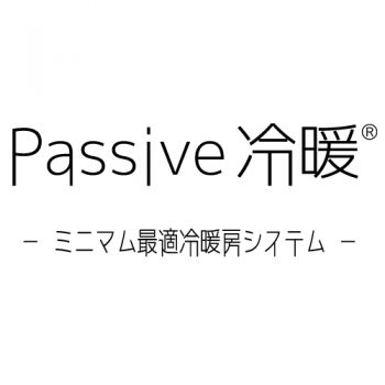 Passive冷暖